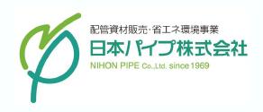 配管資材販売・省エネ環境事業 日本パイプ株式会社
