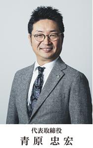 代表取締役 青原忠宏