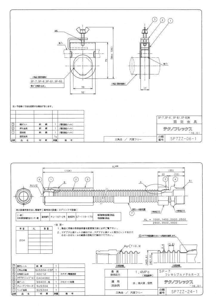 テクノフレックス材質変更1